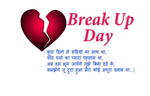 21 February Break up Day Quotes