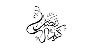 Ramadan Mubarak Calligraphy Vector 2020
