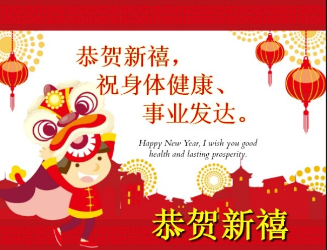 Happy Chinese New Year 2021 Wishes Quotes Images